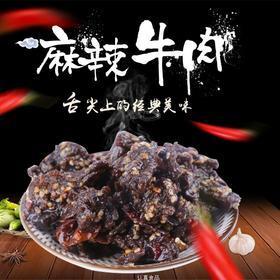 手撕牛肉、手撕板筋、麻辣牛肉干。云南沙甸风味清真美食,认真做,放心吃!