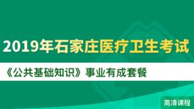 2019年石家庄医疗卫生考试《公共基础知识》事业有成套餐