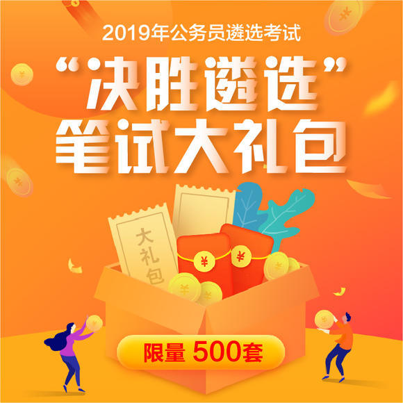 """華圖 2019公務員遴選考試 """"決勝遴選""""筆試大禮包"""