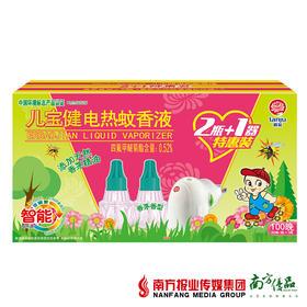 【次日提货】【香液2瓶+智能加热器1个 】榄菊 儿宝健 香茅型电热蚊香液 1盒