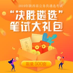 """【电子资料】2019陕西省考笔试""""决胜遴选""""大礼包"""