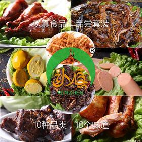 认真清真美食,品尝套装。云南沙甸10种地道风味美食,认真做,放心吃。