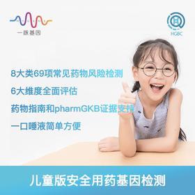 一脉基因 儿童安全用药基因69项 基因检测 HGBC 区块链积分 儿童安全用药数据采集套件