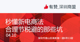 【深圳商盟】运营分享会 | 秒懂新电商法 合理节税需避的那些坑