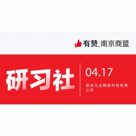【南京商盟研习社】4月17日 商家运营沟通交流会