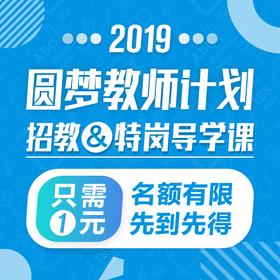 2019圆梦教师计划—招教/特岗导学课