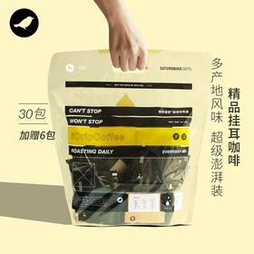 三顿半 / 30包超级澎湃装/10种以上精品挂耳式咖啡 现磨黑咖啡加赠6包