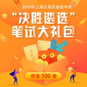 2019年上海市公遴选考试1元礼包