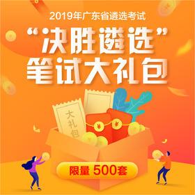 【决胜遴选】2019年广东省遴选考试笔试大礼包