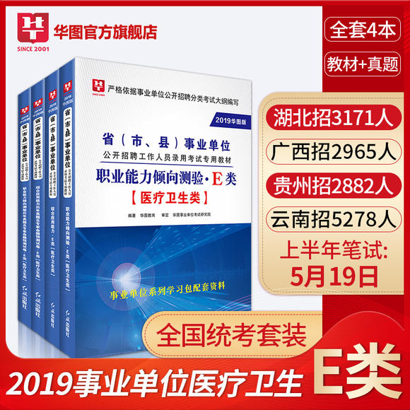 【开学季】2019版省(市、县)事业单位公开招聘工作人员录用考试专用教材 综合应用能力+职业能力倾向测验·E类教材+历年4本