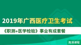 2019年广西医疗卫生考试《职测+医学检验》事业有成套餐