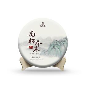 【新品上市】高香系列之南糯山蜜香熟茶南糯乔木357g