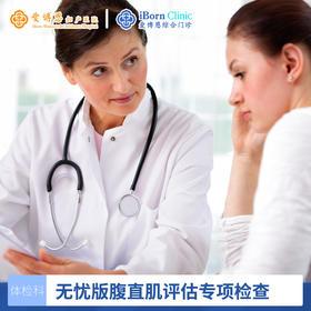 【综】无忧版腹直肌评估专项检查套式计划(仅适用于爱博恩综合门诊预约使用)