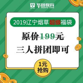 2019烟草超级福袋