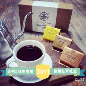 碧罗咖啡庄园糖果式三合一挂耳咖啡C款礼盒