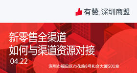 【深圳商盟】运营分享会 | 新零售全渠道 如何与渠道资源对接
