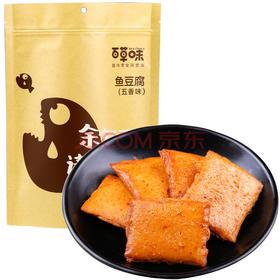 百草味 鱼豆腐185g 休闲零食 小吃卤味豆腐干 小包装 2种口味 MJ 香辣味