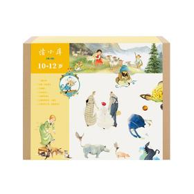 【预售】读小库 10-12岁 书箱套装第八辑(共6册)儿童书绘本