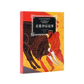 《希腊神话故事》独立成篇又暗暗相连的五则神话故事 艺术插图 读小库12岁以上
