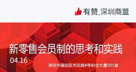 【深圳商盟】运营分享会 | 新零售会员制 的思考和实践