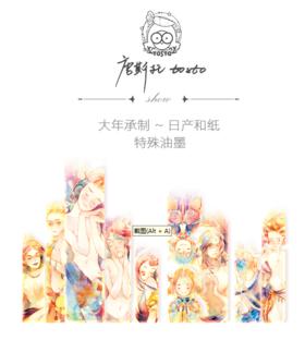 和纸胶带-妖精图鉴/大年特油35mm  by:唐斯托