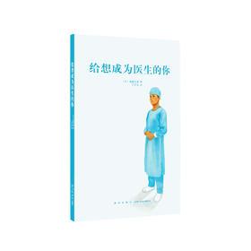 《给想成为医生的你》日本心脏外科大夫的职业指南 14岁懂社会系列 读小库12岁以上
