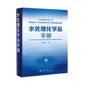 水处理化学品手册