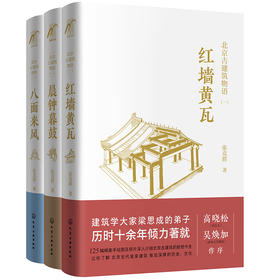 北京古建筑物语(套装三本)