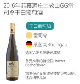 2016年菲慕酒庄主教山GG雷司令干白葡萄酒 Weingut A. Freimuth Unterer Bischofsberg Riesling GG 2016