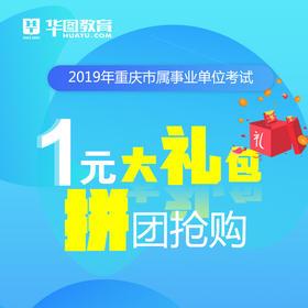 2019年重庆市属事业单位备考礼包