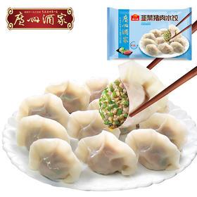 广州酒家 韭菜猪肉馅水饺900g方便速食蒸煮早餐夜宵面食饺子