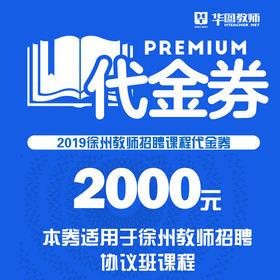 【1元抵2000元】2019徐州教师招聘(协议班)课程代金券