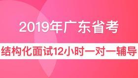 2019年广东省公务员面试12小时一对一