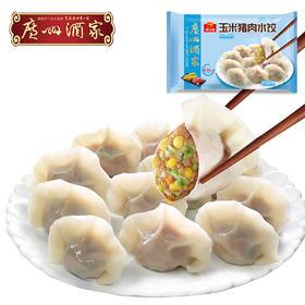 广州酒家 玉米猪肉馅水饺900g方便速食蒸煮早餐夜宵面食饺子