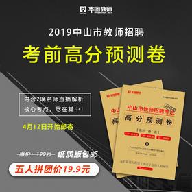 2019年中山市教师招聘考前高分预测卷