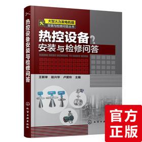 热控设备安装与检修问答