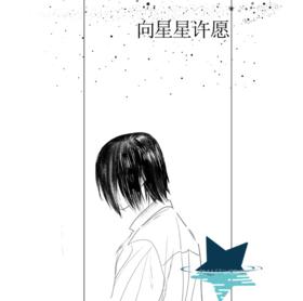 火影鸣佐 向星星许愿 by:SAM