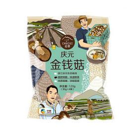 中粮初萃庆元金钱菇 120g/包(30g*4袋)