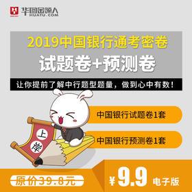 2019中国银行电子版试题卷+预测卷(添加客服微信领取)
