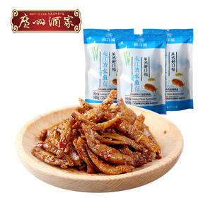 广州酒家 东江清水鱼仔酱香味180g*3袋装 即食鱼干零食小吃鱼块鱼片