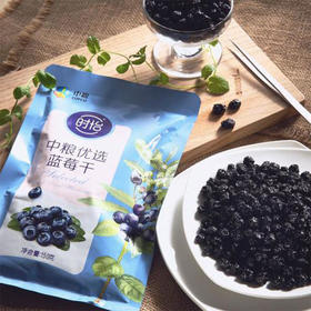 时怡中粮优选蓝莓干 150g/袋