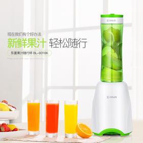 东菱水果料理机BL-9316K 多功能便携式随行榨汁机