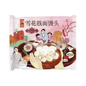 中粮悠采雪花戗面馒头 560g/袋(140g*4只)