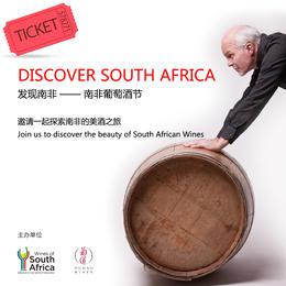 【报名入口】南非葡萄酒节 Discouver South Africa