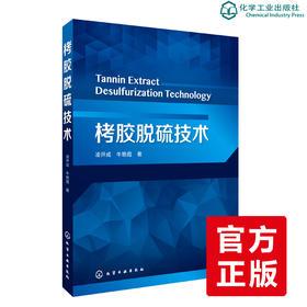 栲胶脱硫技术 栲胶脱硫技术的优化与应用技术书籍 栲胶脱硫机理书籍 栲胶脱硫工艺组分分析 栲胶脱硫副产物处理方法书籍