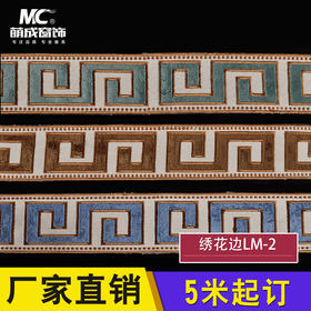 花边/绣花边/LM-2