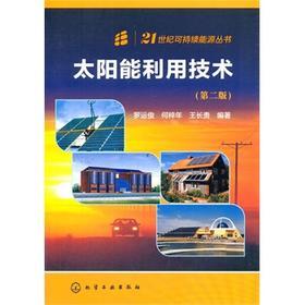 21世纪可持续能源丛书——太阳能利用技术(第二版)