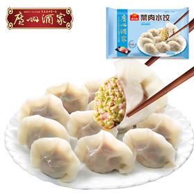 广州酒家 菜肉水饺猪肉馅900g方便速食蒸煮早餐夜宵面食饺子