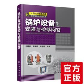 锅炉设备安装与检修问答|大型火力发电机组安装与检修问答丛书