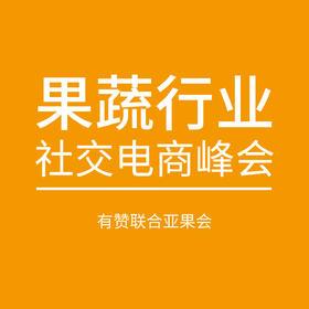 果蔬行业社交电商峰会(有赞&亚果会)